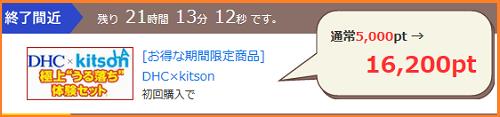 DHCkitson1.png