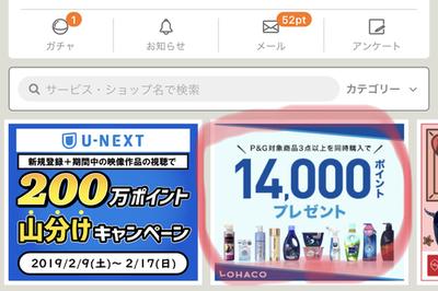 ポイントタウン   LOHACO対象商品×3購入で700円の報酬!