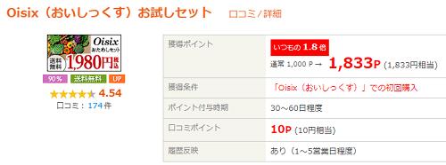 わ~(゚Д゚ノ)ノ ライフメディア おいしっくす実質147円!!新規会員ならお小遣いつき♪
