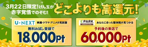 【一発で1800円のお小遣い!】 げん玉でもU-NEXT無料お試し登録やってみました( *´艸`) EPARKも6000円で出ています!