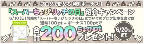 【本日まで!!】ちょびリッチの日記事投稿で100円もらえます!