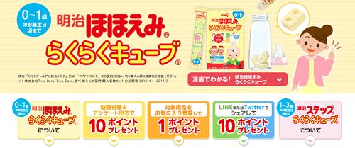 楽天キャンペーン 「明治ほほえみ」動画視聴・商品お気に入り追加・SNSシェアで26円GET