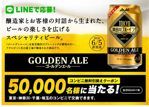 【地域限定!?】 アサヒのビールが5万名に当たる♪