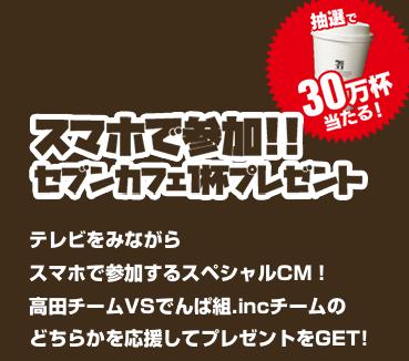 【終了】19時からのTVを見て応募! セブンカフェ1杯無料クーポンが30万名に!!