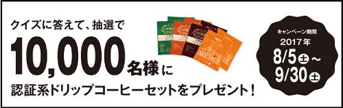 小川珈琲 ドリップコーヒーセットが1万人に当たる♪