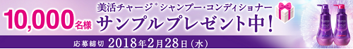 【大量当選懸賞@1万名】  花王セグレタ シャンプー&コンディショナーのサンプル