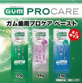 【大量当選懸賞@1万名】 プレモノ「G・U・M歯周プロケアペースト」が当たる♪