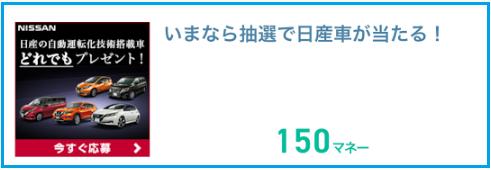 またもやなんということでしょう! ドットマネー 日産キャンペーン応募で150円!