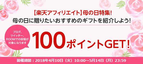 【楽天アフィリエイト】   母の日商品の紹介で100ポイント