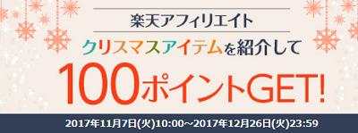 【楽天アフィリエイト】  クリスマス商品を紹介して100円ゲット!