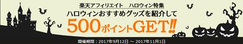 【楽天アフィリエイト】  ハロウィン商品を紹介して500円ゲット!