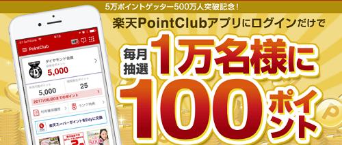 【大量当選@1万名】 エントリー&楽天PointClubアプリにログインで100ポイントが当たる♪