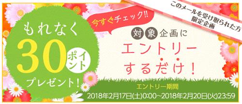 【メール限定かも?】 楽天カード会員対象 キャンペーンエントリーのみで30円♪