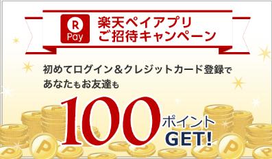 楽天ペイ アプリダウンロード&クレジットカード登録で100円もらえます♪