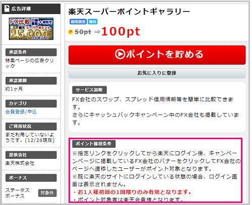 ポイントインカム クリックのみで10円♪「楽天スーパーポイントギャラリー」