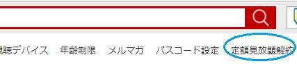 楽天TV3.png