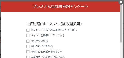 楽天TV6.png