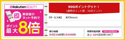 ハピタス 「楽天ビューティ」予約&来店で900円もらえます~500円の前髪カット行ってきました♪