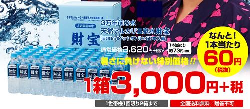 GetMoney 「財宝 天然アルカリ温泉水」50本3240円を実質無料で購入してみました