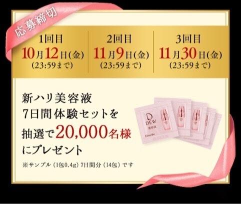【大量当選懸賞@2万名】カネボウ   DEW美容液7日間サンプル