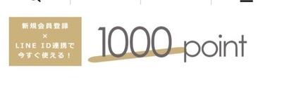 ファッション通販「セレクトモカ」 2100円分タダポチできます!