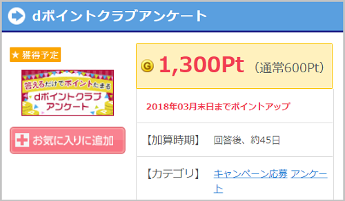 GetMoney 「dポイントクラブアンケート」の基礎アンケート回答で130円稼ごう(利用履歴がある人はNG)