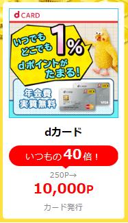 ライフメディア 「dカード」発行でドカンと1万円稼ごう!