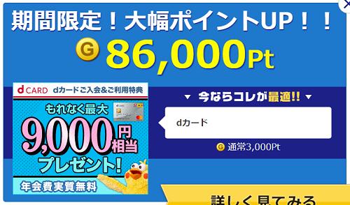 GetMoney! 「dカード」発行で8600円稼ごう!