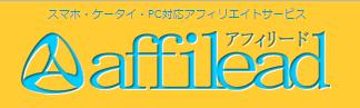 「アフィリード」セルフアフィリエイト 基礎化粧品購入でお小遣いGET( *´艸`)