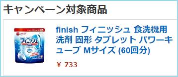 アマゾン 食洗機洗剤がなんと7円で購入できます!