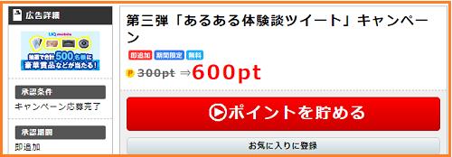 ポイントインカム かんたんツイートで60円稼げる♪