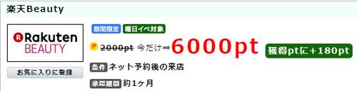 ポイントインカム 「楽天Beauty」予約&来店で600円もらえます~540円の前髪カット予約しました♪
