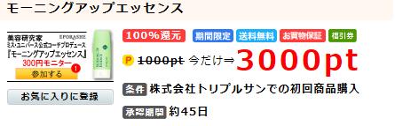 ポイントインカム 300円の美容液実質無料で購入できます!