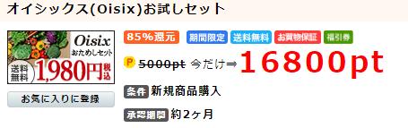 ポイントインカムでも! 「おいしっくす」野菜宅配サービスが300円♪( ´▽`)お小遣いも可能!