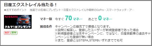 ドットマネー 日産車プレゼントキャンペーン応募で70円♪
