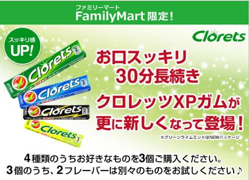 ECナビ 【テンタメモニター】 クロレッツXPガム3個が実質無料で購入できます