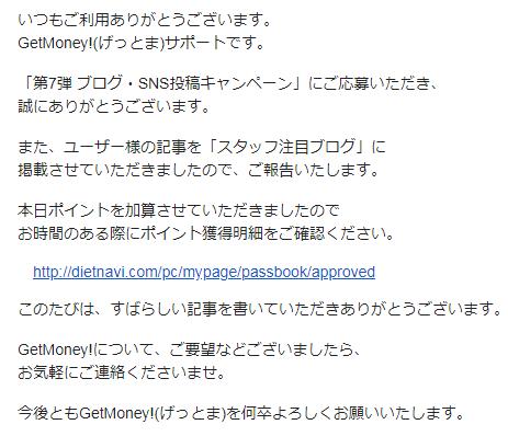 ゲットマネー スタッフ注目ブログに掲載されました(゚Д゚ノ)ノ