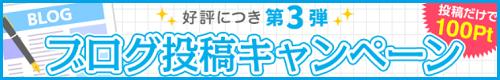 GetMoney ブログで紹介するごとに10円GET♪
