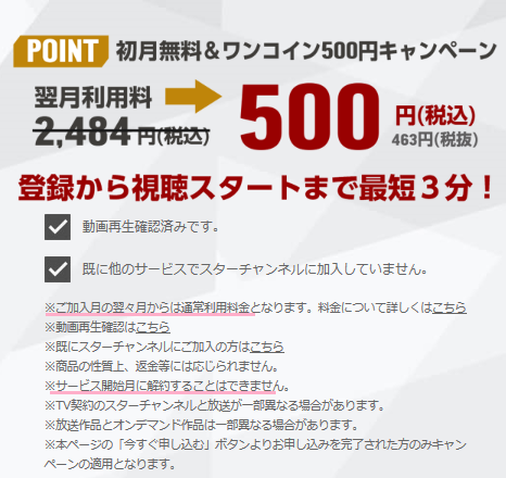 【さらに重要追記あり】げん玉   有料動画配信「スターチャンネル」500円コース登録で1800円のお小遣い♪( ´▽`)
