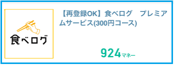 ドットマネースマホ版 「食べログプレミアム」有料会員登録で差額600円がお小遣い♪