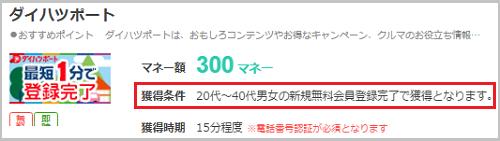 ドットマネー ダイハツポート無料会員登録で300円GET!