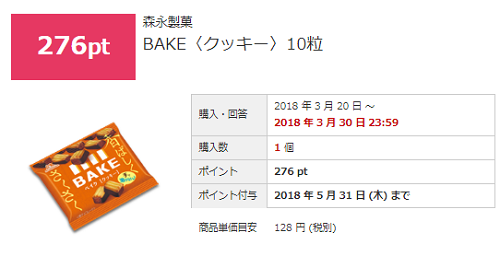 【今度はテンタメから!】 ちょびリッチ BAKE(クッキー)が実質無料で購入できます♪