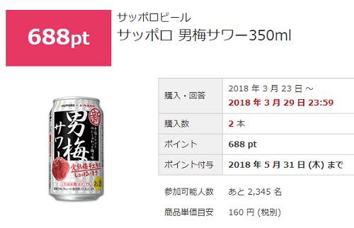 【テンタメモニター】 梅酒が実質無料で購入できます♪/その他テンタメ案件色々出てます!