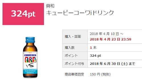 【テンタメモニター】 栄養ドリンク実質無料♪