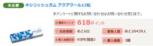 【テンタメモニター】 キシリッシュガム3個実質無料♪
