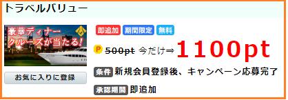 ポイントインカム 「トラベルバリュー」キャンペーン応募で110円即GET♪