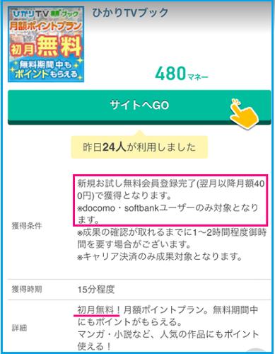 【ドコモ・ソフトバンク限定】 ドットマネー 「ひかりTVブック」会員登録で480円稼げます♪