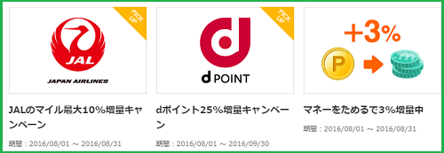 【重大追記あり!!】 ドットマネー dポイントに交換で25%増量キャンペーン!