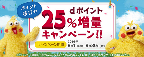 【一転朗報!】 ドットマネー ドコモ回線がなくてもdポイント25%増量に!!