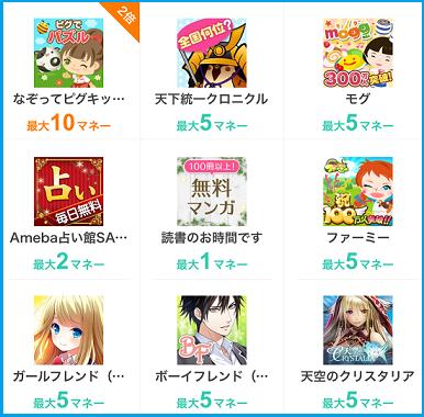 ドットマネースマホ版 「まんがこっち」2160円分のマンガが実質無料で読めてさらに1920円稼げる